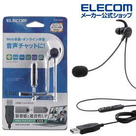 エレコム マイクアーム付 インナーイヤー型ヘッドセット 片耳 耳栓タイプ USB ヘッドセット USB ブラック HS-EP16UBK