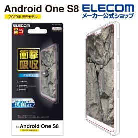 エレコム Android One S8 用 フィルム 衝撃吸収 防指紋 反射防止 AndroidOne S8 アンドロイドワン 液晶保護 衝撃吸収 指紋防止 PM-K202FLFPAN