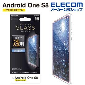 エレコム Android One S8 用 ガラスフィルム 0.33mm AndroidOne S8 アンドロイドワン 液晶保護 0.33mm PM-K202FLGG