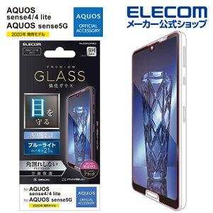 エレコム AQUOS sense4 / sense4 lite / sense5G 用 フルカバーガラスフィルム フレーム付 ブルーライトカット アクオス センス 4 / 5G ガラス フィルム 液晶保護 ブラック PM-S205FLGFRBLB
