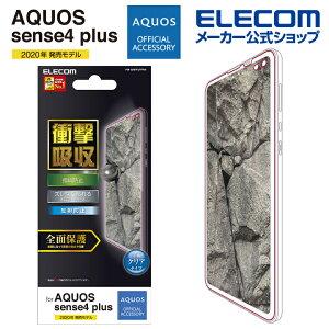 エレコム AQUOS sense4 plus 用 フルカバー フィルム 衝撃吸収 反射防止 透明 防指紋 アクオス センス4 プラス フィルム 液晶画面 保護フィルム PM-S207FLFPRN