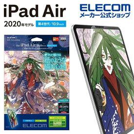 エレコム iPad Air 10.9インチ 第4世代 2020年モデル 用 フィルム ペーパーライク 反射防止 ケント紙タイプ アイパッド エア 10.9 2020 フィルム 液晶保護 TB-A20MFLAPLL