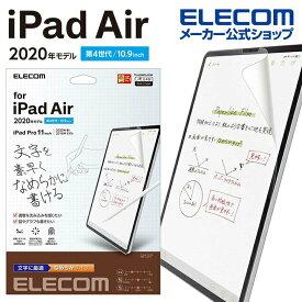 エレコム iPad Air 10.9インチ 第4世代 2020年モデル 用 フィルム ペーパーライク 反射防止 文字用 なめらかタイプ アイパッド エア 10.9 2020 フィルム 液晶保護 TB-A20MFLAPNS