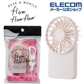 エレコム USB扇風機 flowflowflow コンパクト ハンディファン 充電可能 薄型ハンディ カラビナ付 ピンク FAN-U212PN