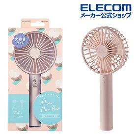 エレコム USB扇風機 flowflowflow スタンダード ハンディファン 充電可能 ハンディ 充電スタンド付 ピンク FAN-U215PN
