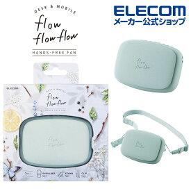 エレコム USB扇風機 flowflowflow ハンズフリーファン 充電可能 ハンズフリー ネック ストラップ付 クリップ付 USB 扇風機 首かけ 首掛け ブルー FAN-U216BU
