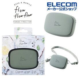 エレコム USB扇風機 flowflowflow ハンズフリーファン 充電可能 ハンズフリー ネック ストラップ付 クリップ付 USB 扇風機 首かけ グリーン FAN-U216GN