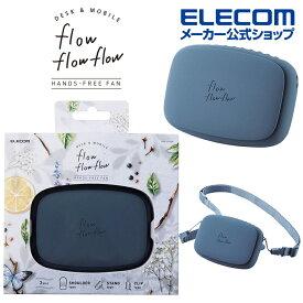エレコム USB扇風機 flowflowflow ハンズフリーファン 充電可能 ハンズフリー ネック ストラップ付 クリップ付 ネイビー FAN-U216NV