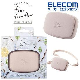 エレコム USB扇風機 flowflowflow ハンズフリーファン 充電可能 ハンズフリー ネック ストラップ付 クリップ付 ピンク FAN-U216PN