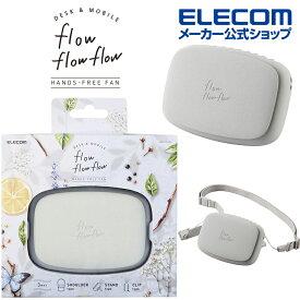 エレコム USB扇風機 flowflowflow ハンズフリーファン 充電可能 ハンズフリー ネック ストラップ付 クリップ付 USB 扇風機 首かけ 首掛け ホワイト FAN-U216WH