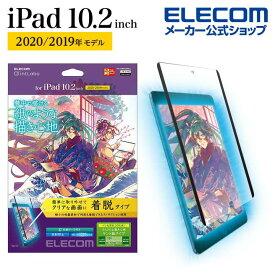 エレコム iPad 10.2 2020年モデル 2019年モデル 用 フィルム 着脱式 ペーパーライク ケント紙 iPad 2020 2019 液晶保護 フィルム 反射防止 ケント紙タイプ TB-A19RFLNSPLL