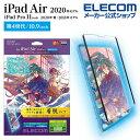 エレコム iPad Air 10.9インチ 第4世代 2020年モデル 用 フィルム 着脱式 ペーパーライク ケント紙 iPadAir 10.9 2020…