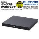 ロジテック ポータブルDVDドライブ USB3.2 Native ポータブル DVDドライブ USB3.2(Gen1) M-DISC対応 オールインワン…