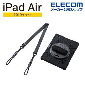エレコム iPad Air 2019年モデル用フルプロテクトケース ショルダーベルト付 スタンド付 TB-A19MHVHBK