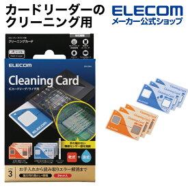 エレコム ICカードリーダ ライタ 用 クリーニングカード ICカードリーダー クリーナー 乾式 + 湿式 増量 CK-CR4