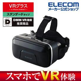 エレコム VRゴーグル ピント調節可能 スタンダードタイプ VRG-X01BK