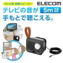 [アウトレット]テレビの音が手元で聞こえるテレビ用有線スピーカー:ASP-TV110BK[ELECOM(エレコム)]【税込2160円以上で送料無料】