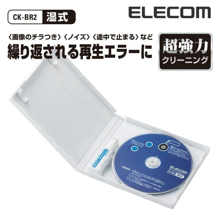 エレコム ブルーレイレンズクリーナー 湿式タイプ Blu-rayプレーヤー/レコーダー対応 AVD-CKBR2