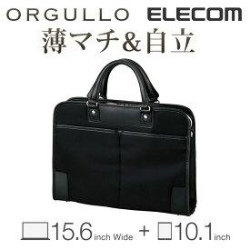 エレコム 2WAYビジネスバッグ ノートPCバッグ ORGULLO ショルダー+手提げ ブラック 〜15.6インチワイドPC対応 BM-OR03BK