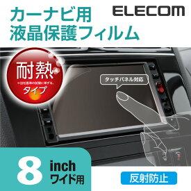 エレコム カーナビ液晶保護フィルム ハード 8インチワイド用 反射防止 CAR-FL8W