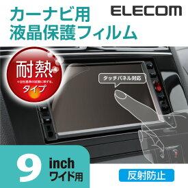 エレコム カーナビ液晶保護フィルム ハード 9インチワイド用 反射防止 CAR-FL9W
