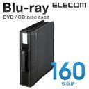 エレコム エレコム ディスクファイル Blu-ray DVD CD 対応 Blu-rayケース DVDケース CDケース ファスナーケース 160枚…