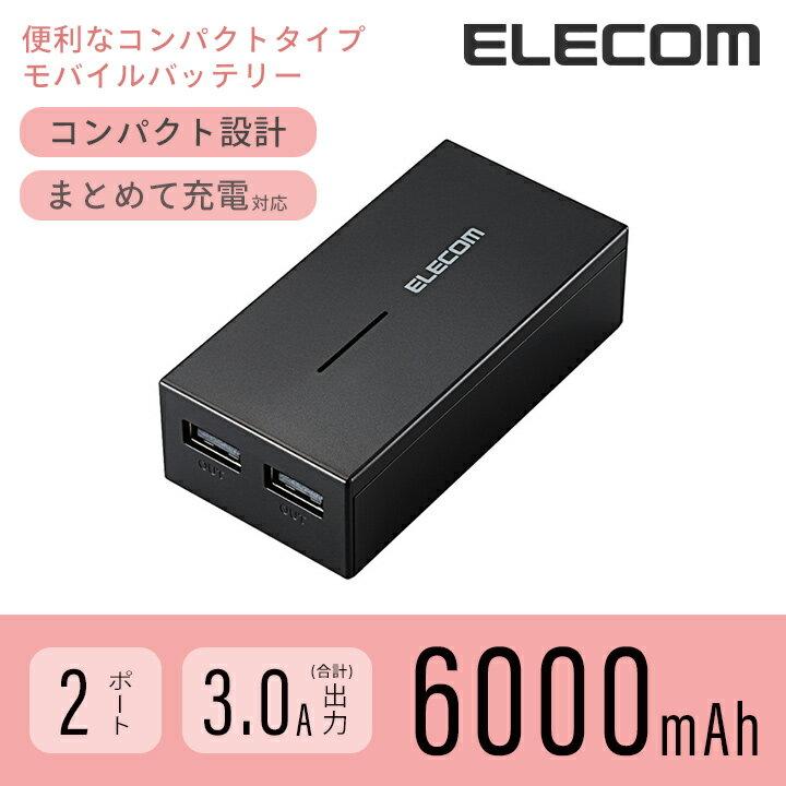 エレコム モバイルバッテリー 6000mAh 合計最大3A出力 2ポート ブラック DE-M01L-6030BK
