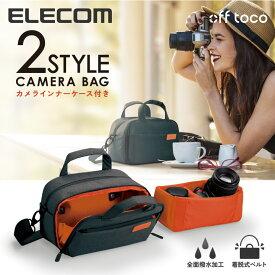 エレコム カメラバッグ off toco オフトコ ミラーレス 一眼レフ カメラ 用 ショルダーバッグ 全面撥水加工 ブラック DGB-S025BK