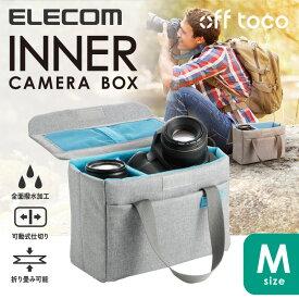 エレコム インナーカメラケース off toco オフトコ 一眼レフカメラ用 本体とカメラレンズを収納できるインナーボックス 全面撥水加工 グレー Mサイズ DGB-S026GY