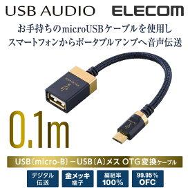 エレコム オーディオ用OTG変換ケーブル(USB2.0 micro B-USB Aメス)/10cm 0.1m DH-MBAF01