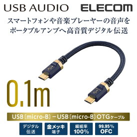 エレコム オーディオ用USBケーブル(USB2.0 micro B-micro B)/10cm 0.1m DH-MBMB01