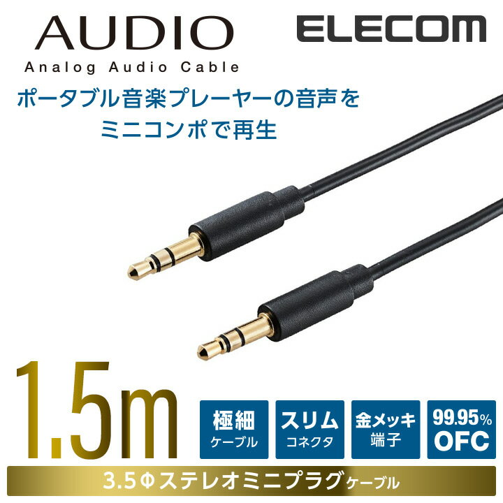 エレコム オーディオ用ケーブル(3.5φステレオミニ)/1.5m DH-MMCN15