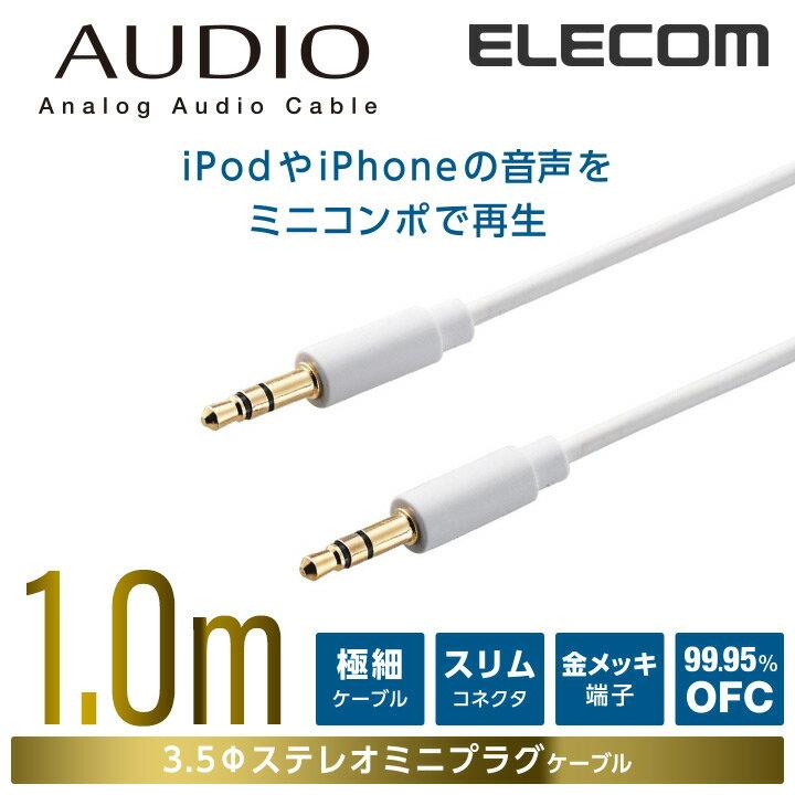 エレコム オーディオ用ケーブル(3.5φステレオミニ)/1m 1.0m DH-MMIP10WH