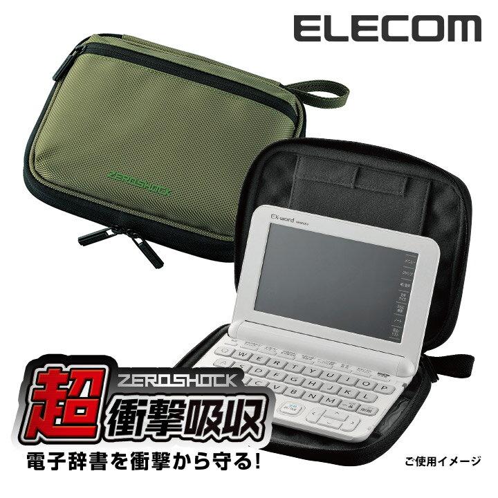 エレコム 超衝撃吸収電子辞書ケース DJC-025GN