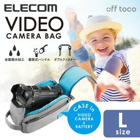 エレコム デジタル ビデオカメラ ケース off toco オフトコ 持ち運びし易いインナータイプ ベルトループ付 全面撥水加工 ビデオカメラバッグ グレー Lサイズ DVB-024GY