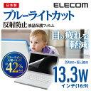 エレコム 液晶保護フィルム ブルーライトカット 反射防止 日本製 13.3Wインチ (16:9) 293×164.5mm EF-FL133W2BL