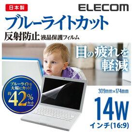エレコム 14 Wインチ(16:9) 液晶 保護 モニター フィルム ブルーライトカット 反射防止 日本製 309mm×174mm EF-FL14WBL