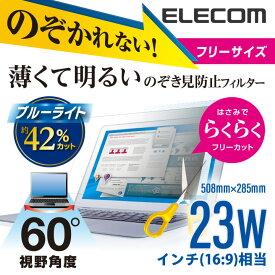 エレコム 23 Wインチ(16:9) 薄型のぞき見防止 フィルター パソコン やわらか フリー カット 〜 508mm×285mm EF-PFFC2