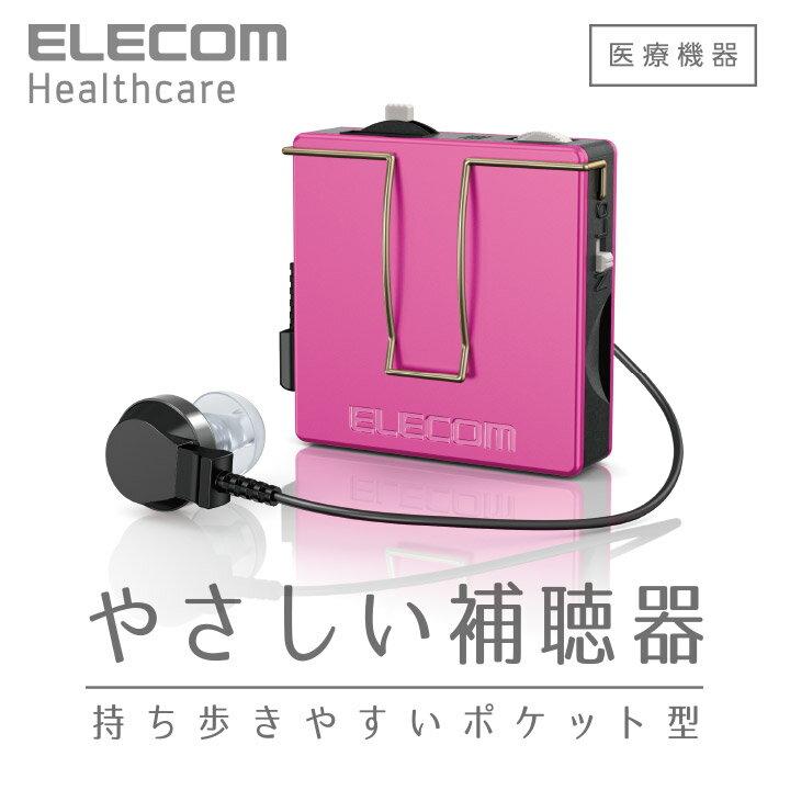エレコム かんたん操作 やさしい補聴器 ポケット型 適応難聴度 EHA-PA01PN