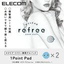 エレコム 低周波治療器 エクリア リフリー専用ゲルパッド コリや疲れにピンポイントでマッサージ 1Point Pad(1ポイントパッド2枚)ECLEAR ref...