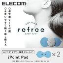 エレコム 低周波治療器 エクリア リフリー専用ゲルパッド 肩・首・背中など少し広めにマッサージ 2Point Pad(2ポイントパッド2枚)ECLEAR ref...