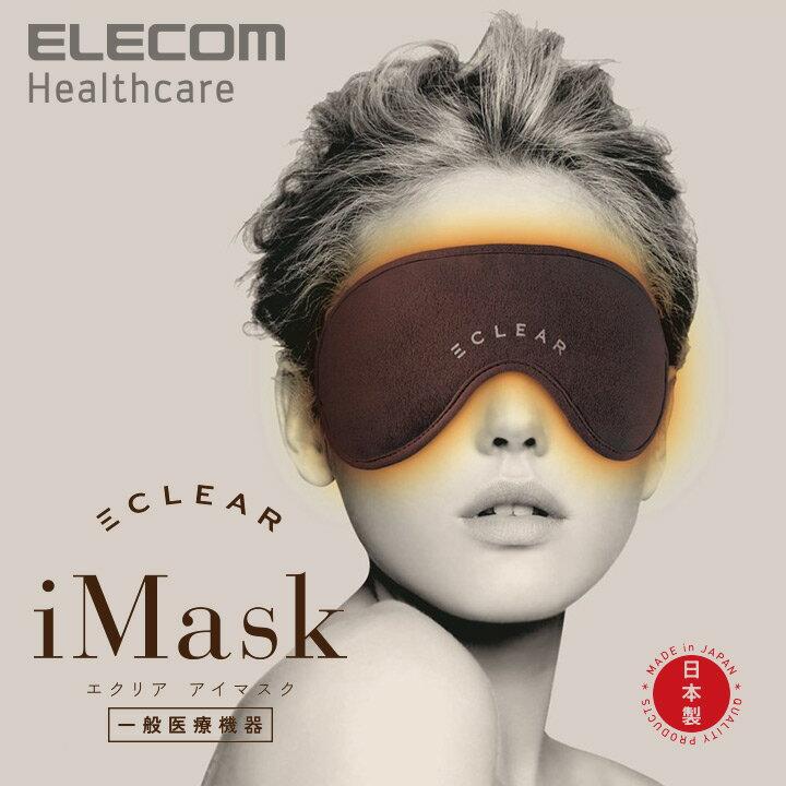 エレコム 一般医療機器 繰り返し使える温熱用パック エクリア アイマスク 温熱治療で血行促進・疲労回復 ECLEAR iMask ブラウン HCM-RH01BR