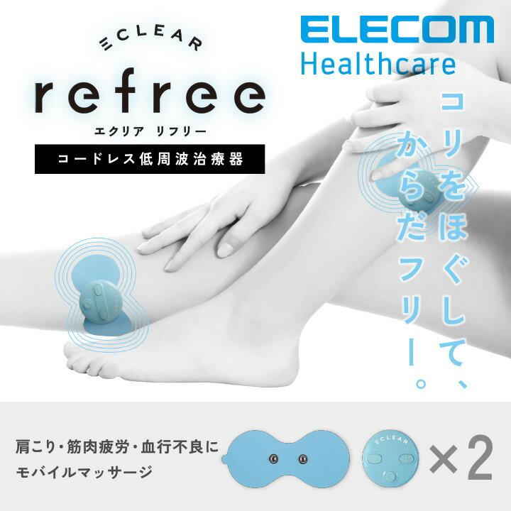 エレコム 低周波治療器 エクリア リフリー コードレス 5つのモード&強さ10段階調節 (本体2個+ゲルパッド2枚セット) ブルー HCM-CP01BU2