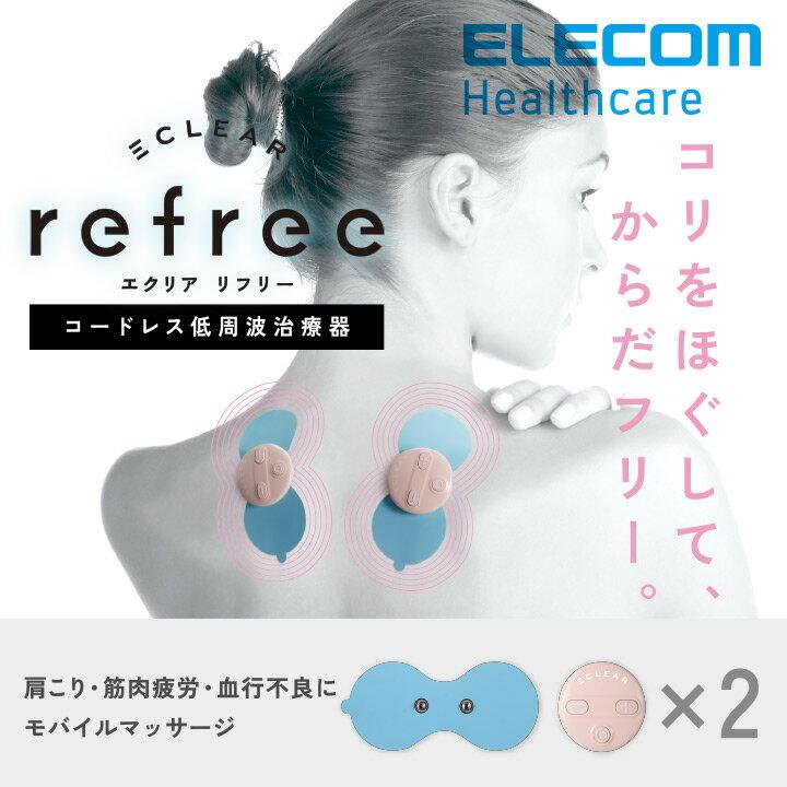 エレコム 低周波治療器 エクリア リフリー コードレス 5つのモード&強さ10段階調節 (本体2個+ゲルパッド2枚セット) ピンク HCM-CP01PN2