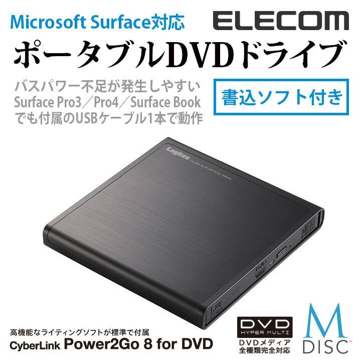 ロジテック Windows10対応 USB2.0 ポータブルDVDドライブ 書込ソフト付属 M-DISC DVD対応 ブラック LDR-PMJ8U2LBK 【店頭受取対応商品】