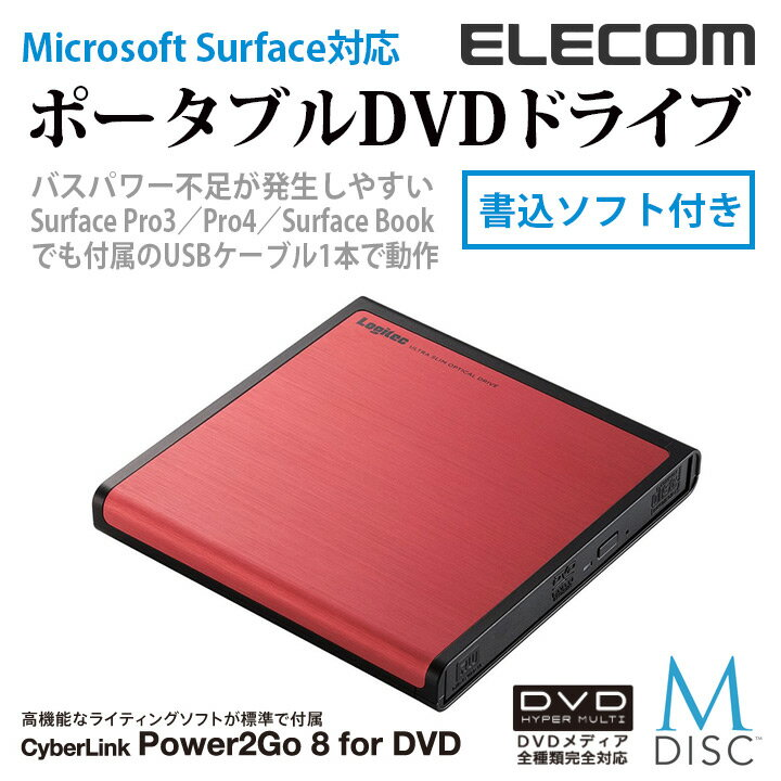 ロジテック Windows10対応 USB2.0 ポータブルDVDドライブ 書込ソフト付属 M-DISC DVD対応 レッド LDR-PMJ8U2LRD