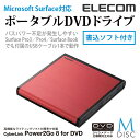 【送料無料】Windows10対応 USB2.0 ポータブルDVDドライブ 書込ソフト付属 M-DISC DVD対応 レッド:LDR-PMJ8U2LRD