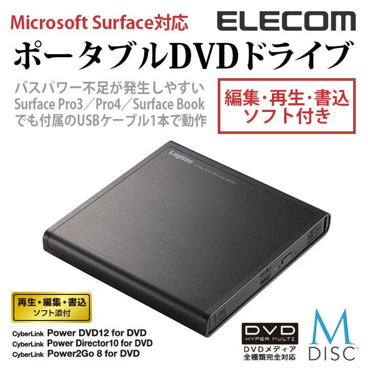 ロジテック Windows10対応 USB2.0 ポータブルDVDドライブ 編集/再生/書込ソフト付属 M-DISC DVD対応 ブラック LDR-PMJ8U2VBK
