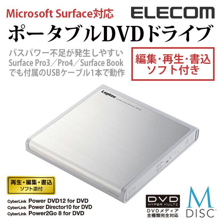 ロジテック Windows10対応 USB2.0 ポータブルDVDドライブ 編集/再生/書込ソフト付属 M-DISC DVD対応 ホワイト LDR-PMJ8U2VWH