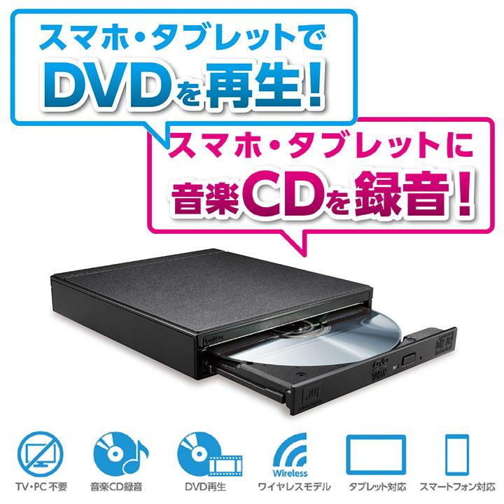 ロジテック スマホ・タブレット用WiFi対応ワイヤレスDVDドライブ(ブラック) LDR-PS8WU2VBK